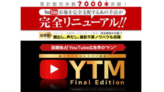 YTM Final Editionで初心者は稼げるのか?評判と内容をレビュー!