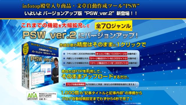 文章自動作成ツール「PSW ver.2」の本当の評価は?