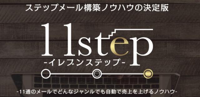 ステップメール教材「11step」はアフィリエイト初心者におススメ!