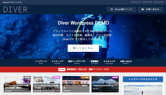 WordPressテーマDIVER(ダイバー)はブログ・アフィリエイト初心者におススメ!
